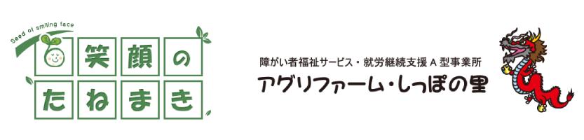 静岡県 浜松市 福祉サービス|(株)グリーンマッシュ